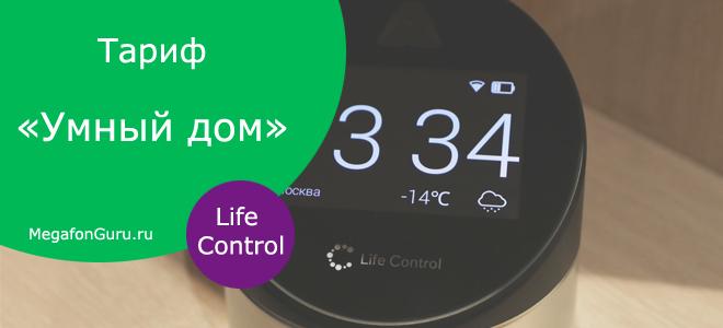 Тариф Умный дом - Life Control
