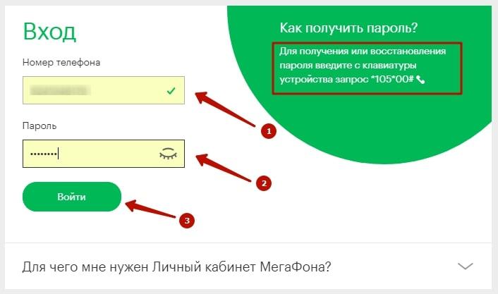 Изображение - Сим карта мегафона заблокирована как разблокировать 1-min-4