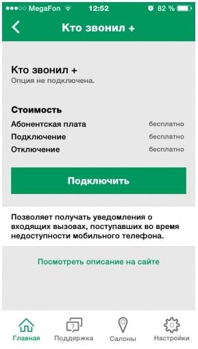 Мегафон голосовые сообщения