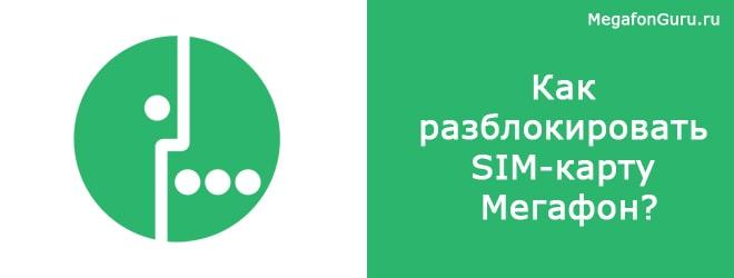 Изображение - Сим карта мегафона заблокирована как разблокировать kak-razblokirovat-sim-kartu-megafon-min